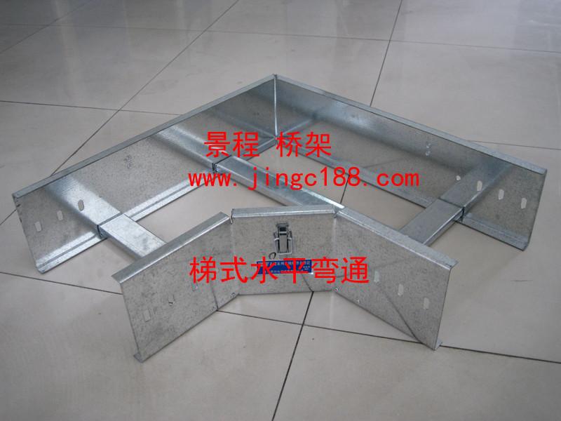 梯式桥架水平弯头-梯式桥架配件-电缆桥架 电缆桥架